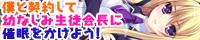 『僕と契約して幼なじみ生徒会長に催眠をかけよう!』2011年11月25日発売予定!