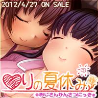 『○りの夏休み~おじさんかんさつにっき~』2012年4月27日発売予定!