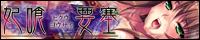 『妃喰要塞』2010年12月末発売予定!