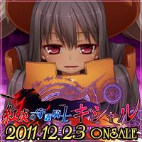 『紅炎の守護騎士キシャル』2011年12月23日発売予定!