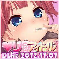 『○りなアイドル』2012年11月1日発売予定!