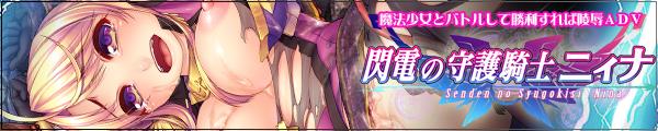 『閃電の守護騎士ニィナ』2013年夏発売予定!