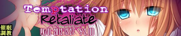 『Temptation Retaliate』2012年12月21日発売予定!